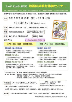 Kyozai_taiken2