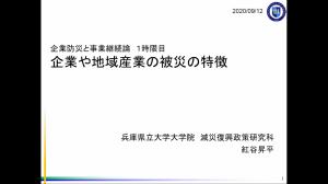 200912_bcp01_20200915140201